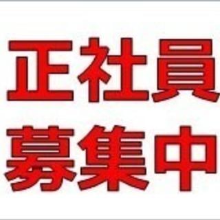 事業拡大による正社員募集【急募】