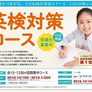 【英検】2019年1月検定対策 短期コース開講! COCO塾ジュ...