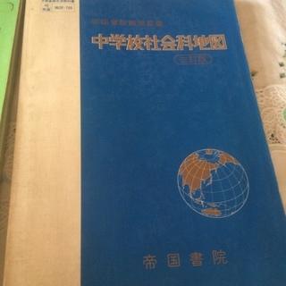 500円 中学校社会科地図 3訂版 単行本 – 1988/4
