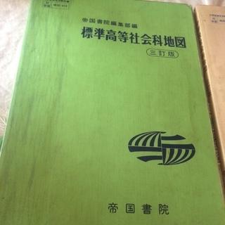 500円 標準高等社会科地図 三訂版 単行本 – 1987