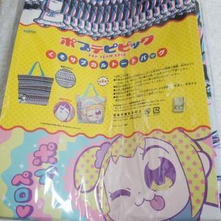 ポプテピピック1000円→800円