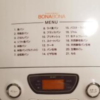 ☆商談中☆ホームベーカリー - 藤枝市