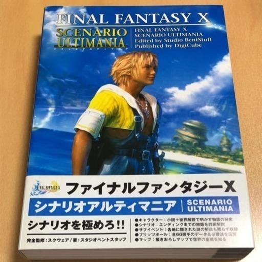 10 ファイナル ファンタジー