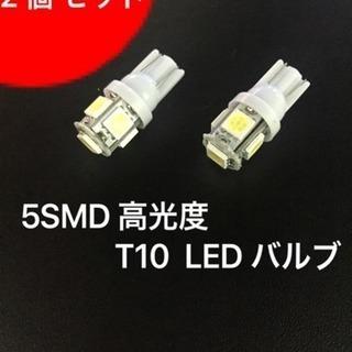 LED T10 ホワイト ポジション 保証付き