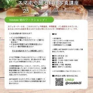 スマホで撮る!料理写真講座 − 広島県