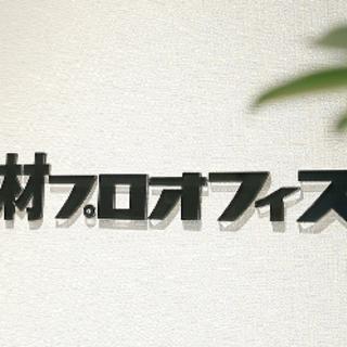 週休2日!【決まりしだい/終了!週休2日!【掛川市】 時給1,35...