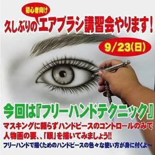 9月23日初心者向けエアブラシ講習会「フリーハンドで瞳を描く」