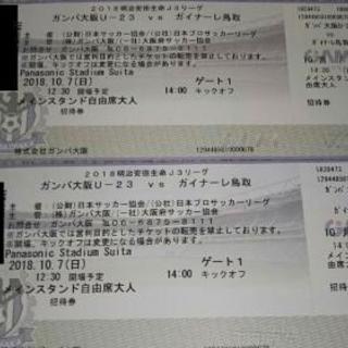 サッカーJ3☆10/7(日)ガンバ大阪U-23VSガイナーレ鳥取☆2枚
