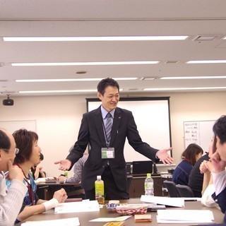 2日間で楽しく学ぼう!「2級心理カウンセラー養成講座」水曜2日集中...
