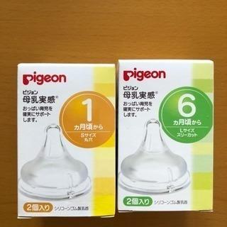 【未使用】ピジョン 母乳実感 乳首 (Sサイズ 1個 & Lサイ...