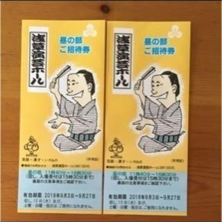 2枚‼️浅草演芸ホール 昼の部 招待券