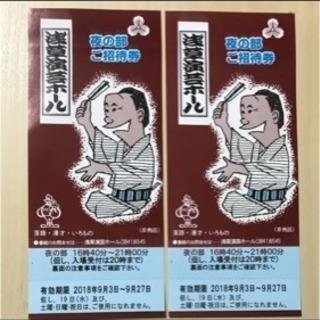 2枚‼️浅草演芸ホール 夜の部 招待券