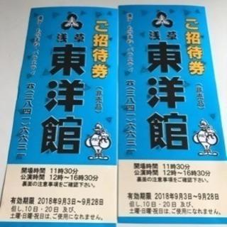 東洋館 ペアチケット 9/28まで  浅草 東洋館 招待券