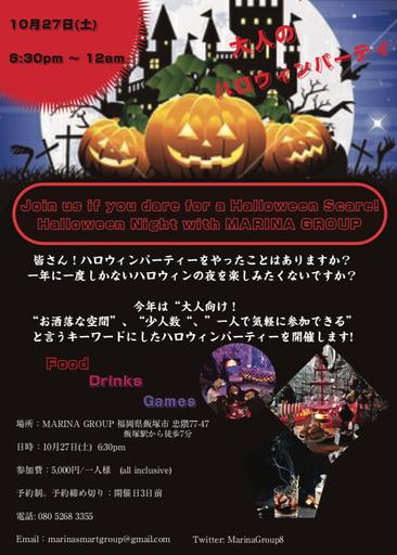 halloween for adults 大人のハロウィン mg 飯塚のパーティーの