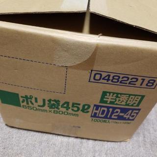 ポリ袋、ゴミ袋 45リットル 半透明1000枚