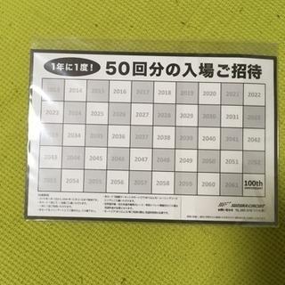 鈴鹿サーキット 入場無料券 45回分