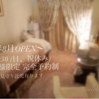 岡崎市女性限定プライベートサロン.。.:*☆