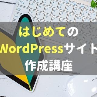 【初心者向け】池袋・大宮開催「はじめてのWordPressサイト作...