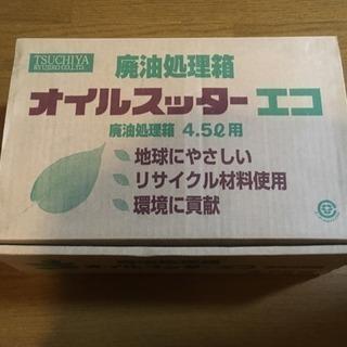 TSUCHIYA 廃油処理箱 オイルスッター エコ 4.5L