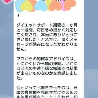 【ライン限定】ダイエット1ヶ月サポート