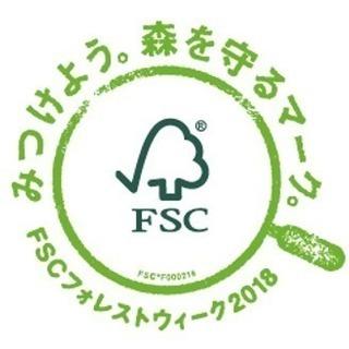 FSCフォレストウィーク in イオンモール浜松市野