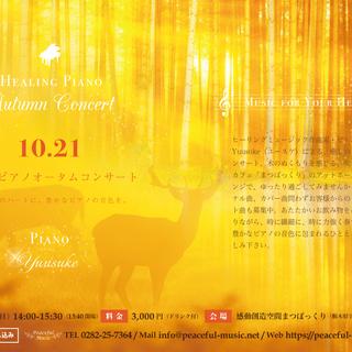 10/21(日)カフェで癒しのピアノ・オータムコンサート開催!