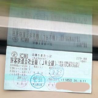 【高松】青春18きっぷ 残り1回分。