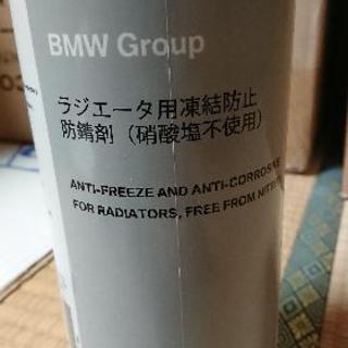 正規BMWメンテナンス用品
