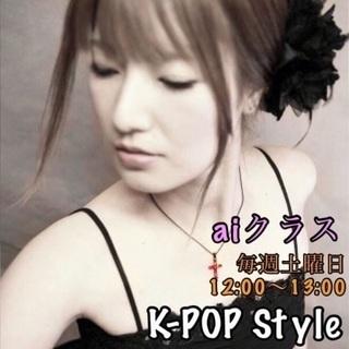 元町駅近でkpopダンス!!好きな事もっと好きになりませんか!