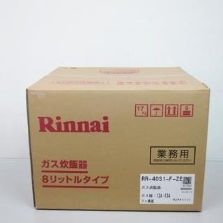リンナイ ガス炊飯器 4RR-40S1-F 内釜フッ素仕様 都市ガス