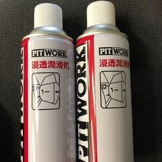 浸透潤滑剤 1本