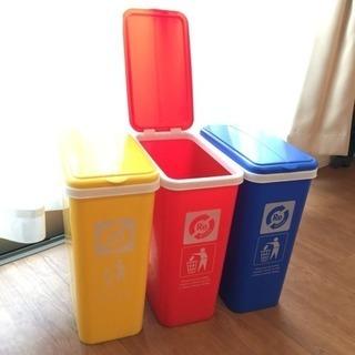 【無料】3色ゴミ箱!