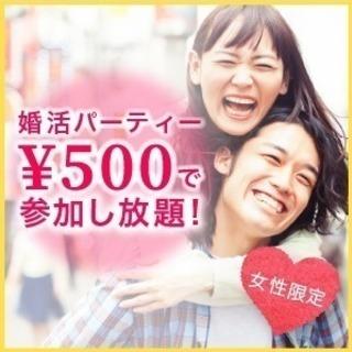 【女性限定!】街コン行くなら婚活フリーパス!月額500円