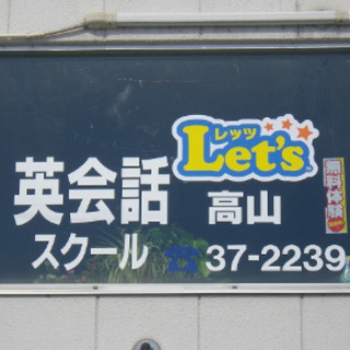 英会話スクールLet's(レッツ) 高山