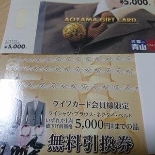 洋服の青山ギフトカード 大幅値下げ
