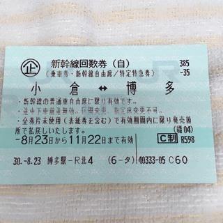 新幹線回数券1枚 小倉・博多間