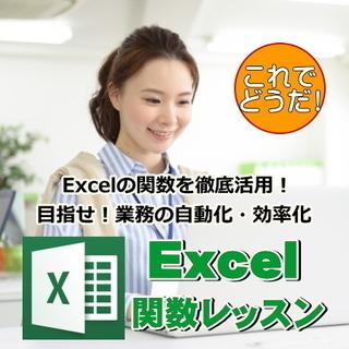 Excel(エクセル)の関数を徹底活用!目指せ業務の自動化、効率...
