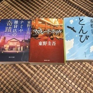 文庫本⭐️東野圭吾&重松清