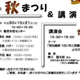 10月21日  秋祭り開催!