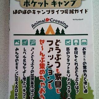 ★どうぶつの森ポケットキャンプ☆キャンプライフ応援ガイド★