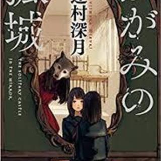 200円!「かがみの狐城」 辻村深月 定価1800円
