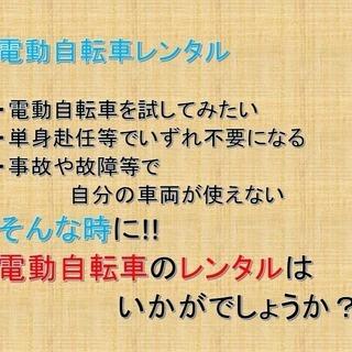 電動レンタルサイクル☆ブリヂストン ヤマハ 子供乗せ 一人乗り  代車