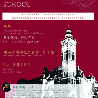 第二回 横濱COACHING MONDAY SCHOOL