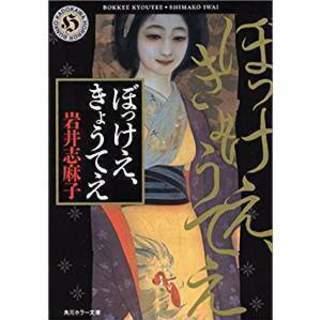 岩井志摩子著「ぼっけえきょうてえ」角川ホラー文庫、・送料115円