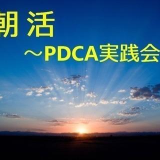 毎週月曜開催!朝活−PDCA実践会-