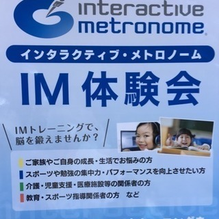 インタラクティブ・メトロノーム体験会
