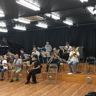 楽器経験者の方募集しています。ジャズのビッグバンドのメンバーになり...