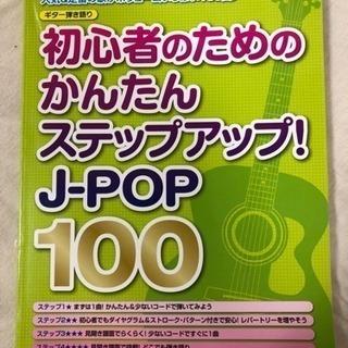ギター弾き語り 初心者のためのかんたんステップアップ! J-POP...