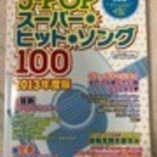 J-POPスーパー・ヒット・ソング100【2013年度版】 (シン...