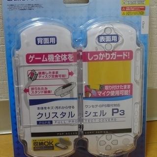 PSP-3000専用フルプロテクトカバー キズ汚れから守る クリ...